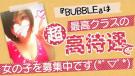BUBBLE(バブル)の求人動画