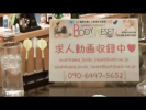 旭川ボディリセットの求人動画