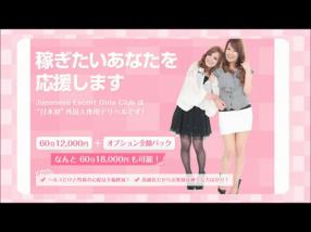 Japanese Escort Girls Clubの求人動画