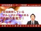 金沢回春性感マッサージ倶楽部の求人動画