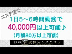 神戸泡洗体メンズエステの求人動画
