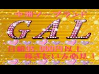 GALの求人動画
