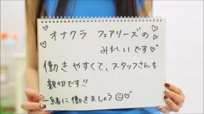 横浜 フェアリーズの求人動画