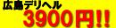 3,900円!!広島デリヘル