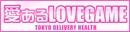愛あるLOVE GAME