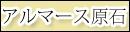 アルマース原石