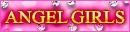 ANGEL GIRLS-エンジェルガールズ-