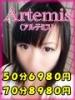 Artemis(アルテミス)しろーと・激カワ・激安専門店
