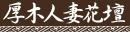 厚木人妻花壇