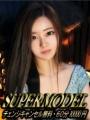 韓国 SUPER MODEL