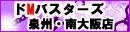 ドMバスターズ 泉州・南大阪店