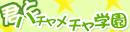 札幌発 君とハチャメチャ学園