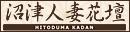 沼津人妻花壇