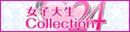 女子大生Collection24