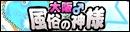 大阪♂風俗の神様 堺・南大阪店