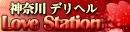 Love Station ラブステーション