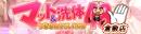 マット&洗体つるるんISLAND48手倉敷店