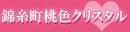 錦糸町 桃色クリスタル