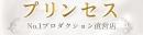 プリンセス No.1プロダクション直営店