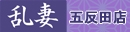 乱妻 五反田店
