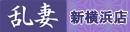 乱妻 新横浜店