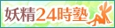 妖精24時塾