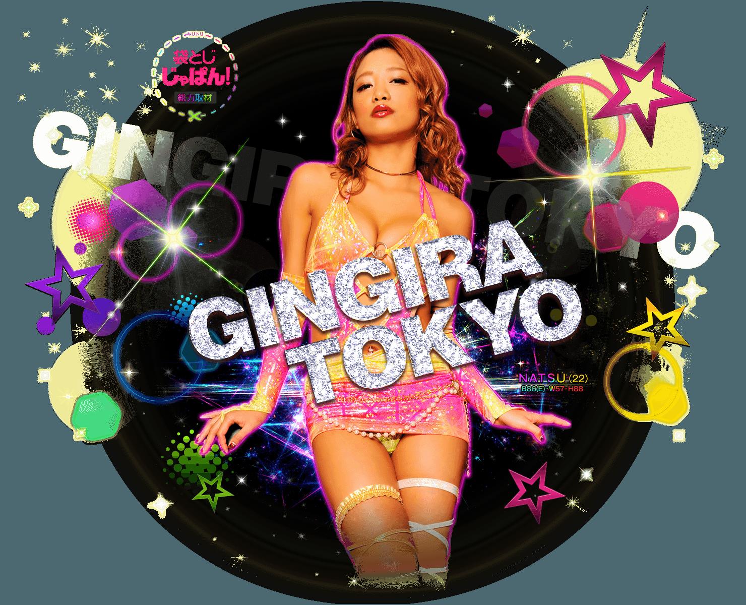 袋とじじゃぱん!総力取材 GINGIRA TOKYO NATSU(22) B86(E) W57 H88