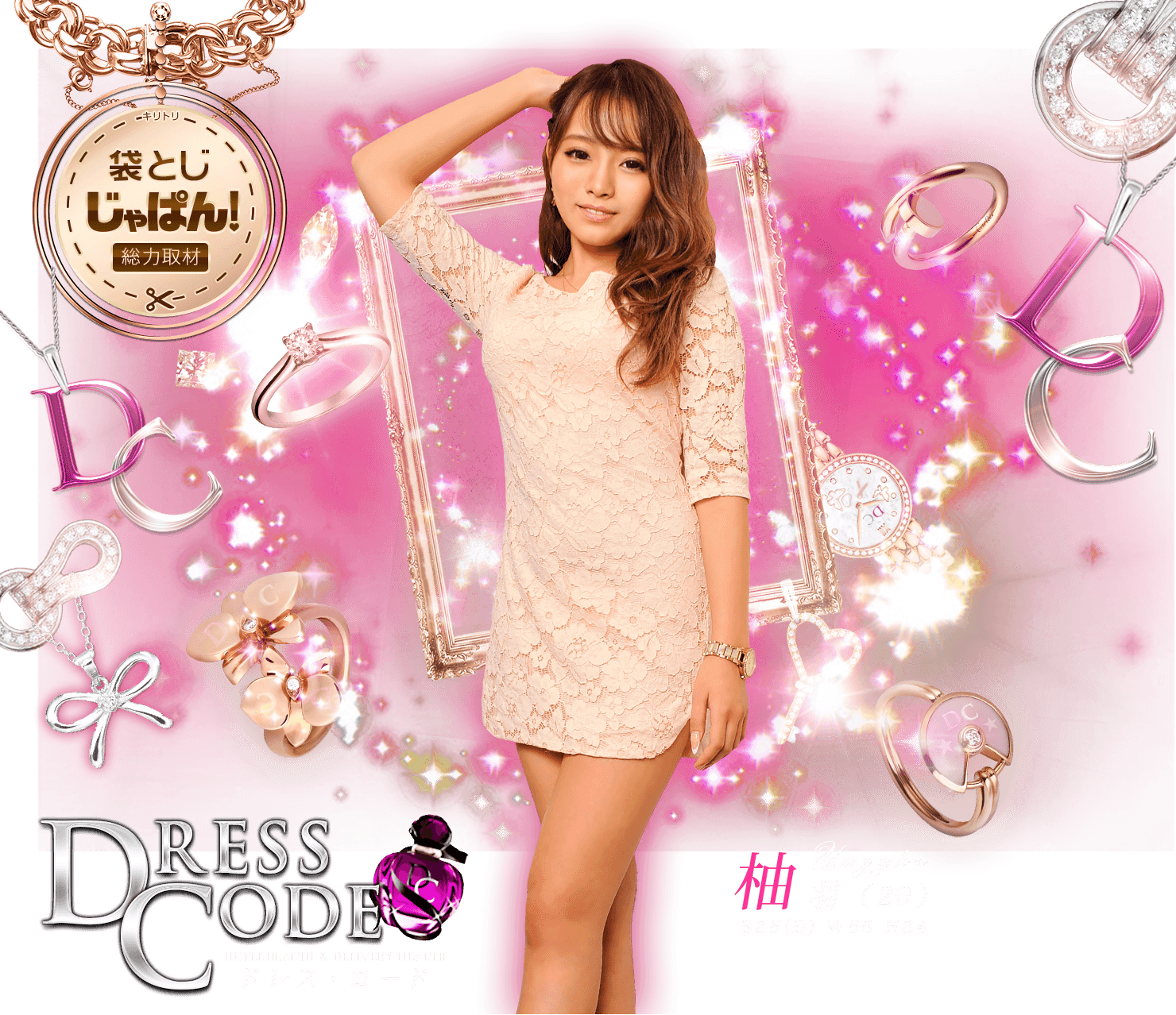 袋とじじゃぱん!総力取材 ドレス・コード 柚羽【ゆずは】(20) B85(D)/W56/H84