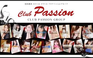 パッショングループ(関西)