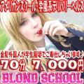 BLOND SCHOOL