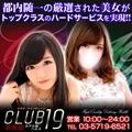 CLUB19 五反田店