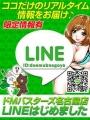 風俗嬢「LINE」ちゃん