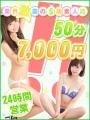 風俗嬢「五反田最強【50分7,000円】」ちゃん