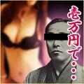 福沢先生 西川口