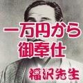 福沢先生 川越