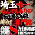 高級派遣SM倶楽部Hip's西川口店