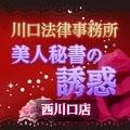 川口法律事務所 美人秘書の誘惑 西川口店