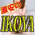 IKOYA 京橋店