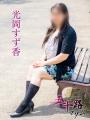 風俗嬢「光岡すず香」ちゃん-五十路マダム愛されたい熟女たち 津山店