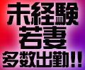 不倫若妻紹介処 池袋北口店