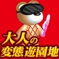 西川口風俗ド淫乱ンド