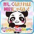 長野行くぜ!パンダちゃんSCHOOL