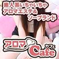 アロマ Cafe