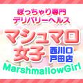 マシュマロ女子 西川口・戸田