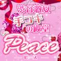 渋谷手コキ PEACE