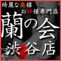 渋谷 蘭の会