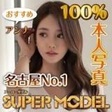 スーパーモデル