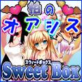 Sweet Box (スウィートボックス)