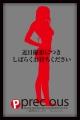 風俗嬢「なつみ」ちゃん-人妻風俗エステ Precious(プレシャス)