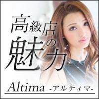 Altima-アルティマ-
